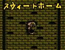 (゚A゚;)めちゃおどかしてくるスウィートホーム(7)