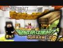 【日刊Minecraft】 最強の匠は誰か!?DQM勇者編 伝説の始まり第4章【4人実況】