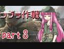 【VOICEROID実況】 アカネ最前線 part3