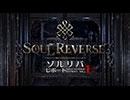 『SOUL REVERSE(ソウルリバース)』ソルリバレポート Vol.1 勝利への初歩