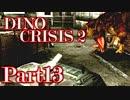 【ディノクライシス2】激烈!愚かな人類と恐竜の死闘【初見実況】Part13