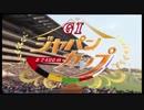 【暗黒競馬塾】第37回ジャパンカップ(GI)マンバ横山と愉快な仲間たち