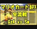 【マリオカート8DX交流戦】GzK vs Sw【ぎぞく視点】