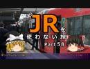 【ゆっくり】 JRを使わない旅 / part 58