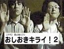 (PC98)おしおきキライ!2 音楽集