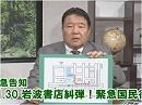 【緊急告知】11.30 国語・歴史の破壊者「岩波書店」糾弾!台湾は中国で...