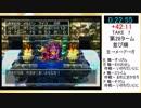 【縛り実況】ちょっぴり運ゲチックなドラクエ7 第68回