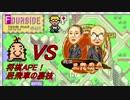 【対三間飛車】将棋APE!PK居飛車の裏技.mpFOURSIDE【終】