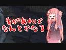 【ダークソウル3】灰の茜ちゃん探訪記part1【ダークサイド動画】