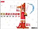 第32回賞金王決定戦・第6回賞金女王決定戦出場選手紹介