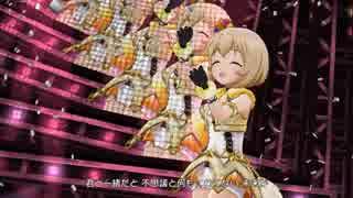 【デレステMV】 Wonder goes on!! 【U149】
