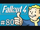 Fallout4 誰か私のムスコしらん?【実況】#80