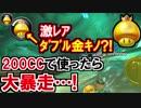 ダブル金キノ!200CCマリオカート8DX(288)