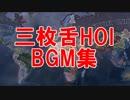 三枚舌HOI BGM集