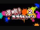 【ガルナ/オワタP】侵略!スプラトゥーン2【season.2-01】
