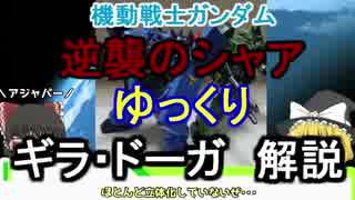 【逆襲のシャア】ギラ・ドーガ 解説【ゆっくり解説】part3