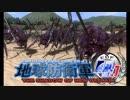 【地球防衛軍4.1】地獄の巨大生物たちと遊んでみたpart16【複数実況】