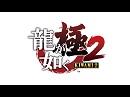 龍が如く 極2(ゲーム紹介)