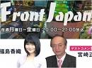 【Front Japan 桜】シリア以後のパワーゲームに中国が参入 / 対中国対応...