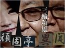 【頑固亭異聞】「日英同盟」ふたたび[桜H29/11/28]
