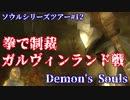 【ソウルシリーズツアー】デモンズソウル  ~肉帝国最後の刃~ part12