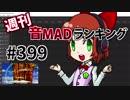 週刊音MADランキング #399 -11月第4週
