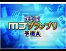 「第5回 MJグランプリ予選A」part6 ウシシ(生放送主)