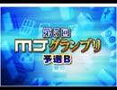 「第5回 MJグランプリ予選B」part1 ウシシ(生放送主)