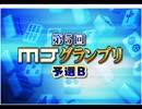 「第5回 MJグランプリ予選B」part3 ウシシ(生放送主)