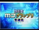 「第5回 MJグランプリ予選B」part5 ウシシ(生放送主)