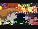 第2回 ☯東方陣取戦☯ 第37話「最終決戦④」(改)