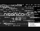 【Niconico(くそ)】古参生主 魂の叫び 後