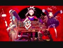 【FGO】禁忌降臨庭園 セイレム テーマ曲「清廉なるHeretics 」Fate/Grand Order