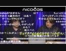 niconico(く) 発表会のニコキャス放送 重すぎ大荒れ【コメントあり】