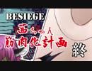 【Besiege】茜ちゃん筋肉化計画最終セット【VOICEROID実況】