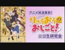 アニメ放送直前!「りゅうおうのおしごと!」ニコ生研究会