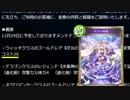 【祝】超越ナーフ!20コスト超越の裏技.haziba