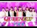 「QUEENCUP予選A」(四麻8試合) ウシシ(生放送主)