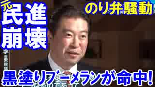 【元民進党追及の黒塗り趣意書ブーメラン