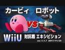 【スマブラWiiU】カービィ窓 VS ロボット窓 対抗戦(エキシビション/3on3)