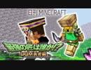 【日刊Minecraft】最強の匠は誰か!?DQM勇者編ダンジョン制作第2章【4人実況】