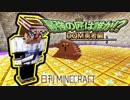 【日刊Minecraft】最強の匠は誰か!?DQM勇者編ダンジョン制作第3章【4人実況】