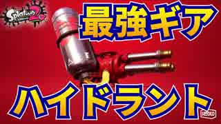 【スプラトゥーン2】新ブキ『ハイドラント』最強ギアパワーはこれだ!