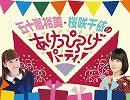 【会員限定#02】『五十嵐裕美・桜咲千依のあけっぴろげパーティ!』第2回