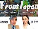 【Front Japan 桜】沖縄、福島、核脅威…我が国を精神分析してみる / 朝...