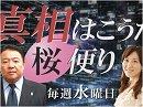 【桜便り】依田啓示~沖縄米軍基地反対派の嫌がらせに住民が名誉毀損告...