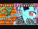 【Minecraft】椎名工房 Part.12【Tinkers' Construct 1.10.2v...