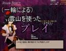 【実況】東方を7.5ミリも知らない僕が弾幕STGに挑戦【文花帖DS】 4