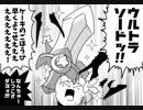 第49位:コロコロ好き(ryが「星のカービィWii」漫画描いてみた その7(最終話) thumbnail
