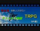 【TRPG】真 吸血鬼討伐隊 壱
